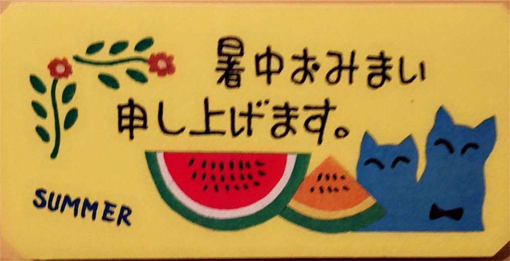 f:id:tsukinoki20150127:20180801222813j:image