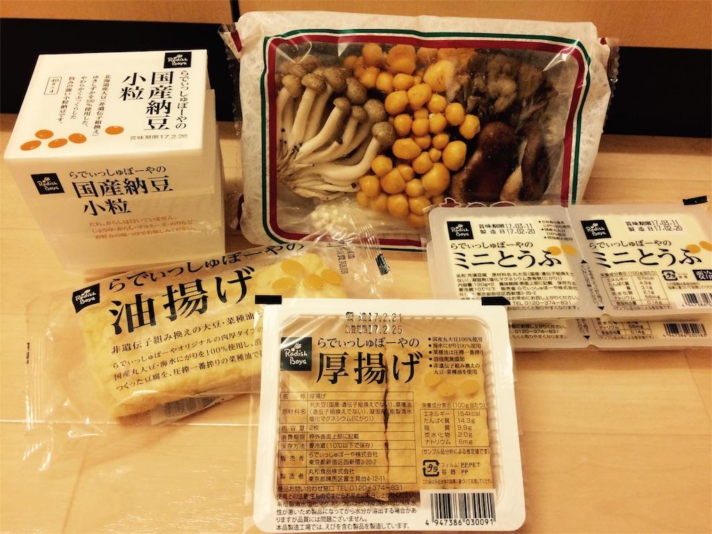 f:id:tsukinoshima:20170223210156j:image