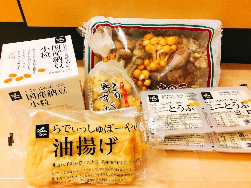 f:id:tsukinoshima:20170322205129j:image