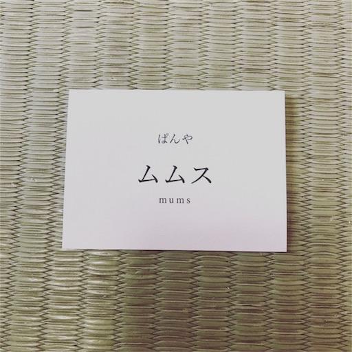 f:id:tsukinowayuki:20170712163929j:image