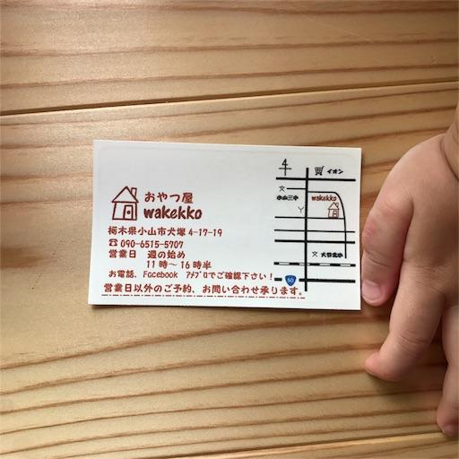 f:id:tsukinowayuki:20170828220241j:image