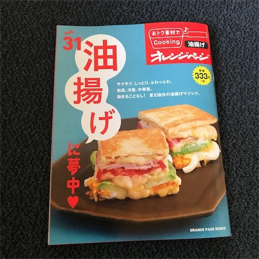 f:id:tsukinowayuki:20180628160407j:image