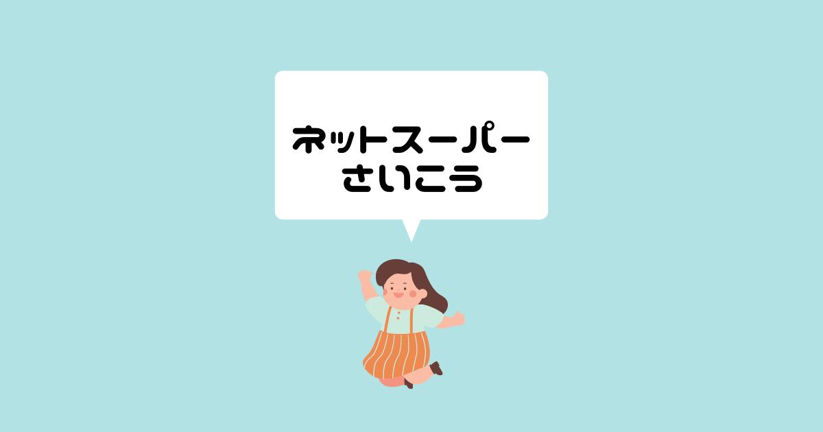 f:id:tsukiroku:20210306174113p:plain