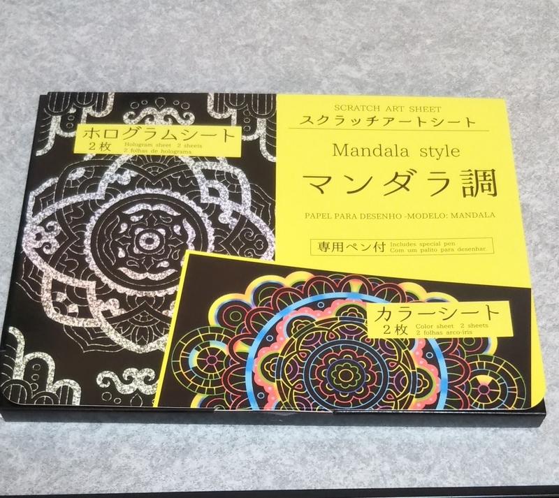 f:id:tsukishiro-08:20201110211601j:plain
