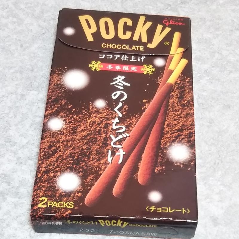 f:id:tsukishiro-08:20201130210945j:plain