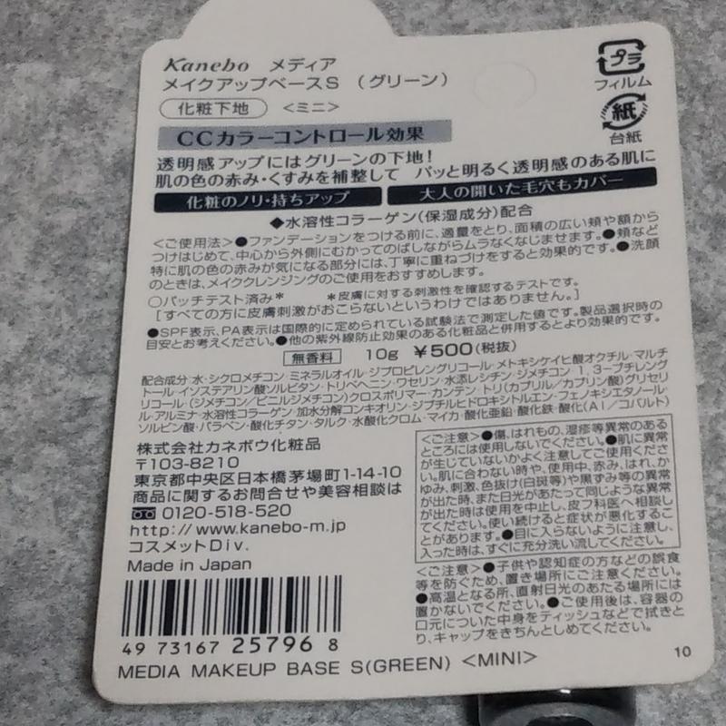 f:id:tsukishiro-08:20210329221851j:plain