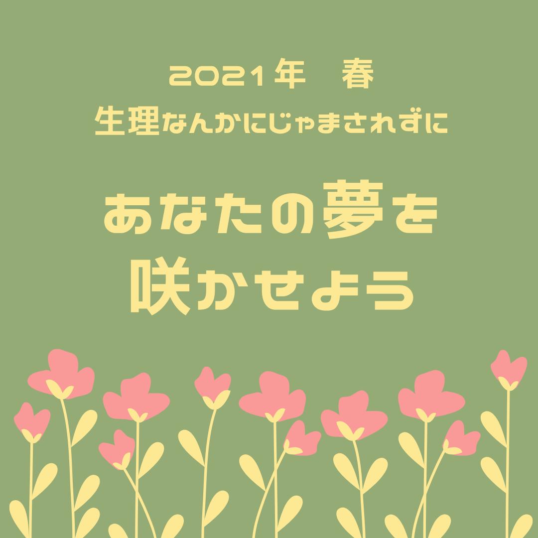 f:id:tsukitohammock:20210330211733p:plain