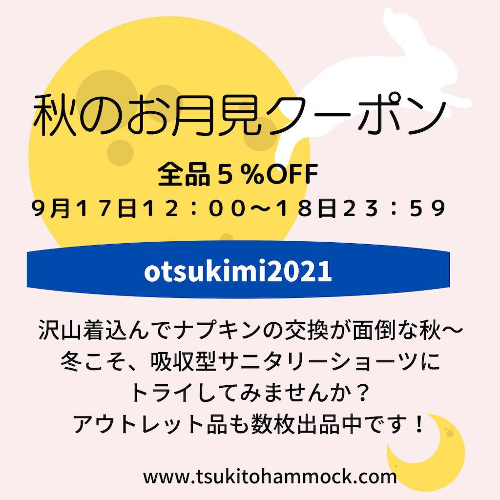 f:id:tsukitohammock:20210917003838p:image