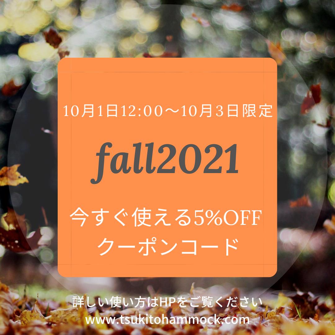 f:id:tsukitohammock:20211001101701p:plain