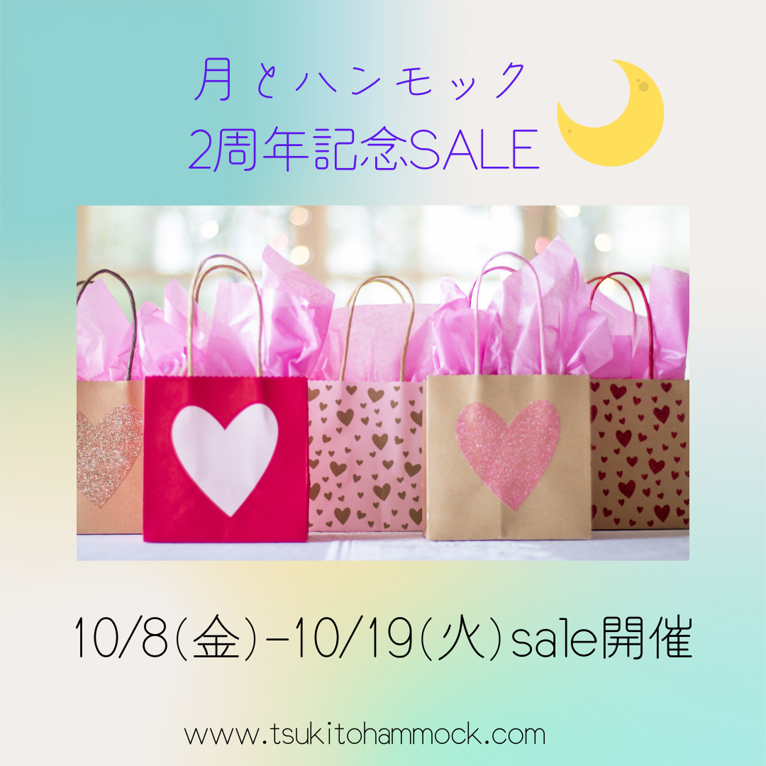 f:id:tsukitohammock:20211008112740p:plain