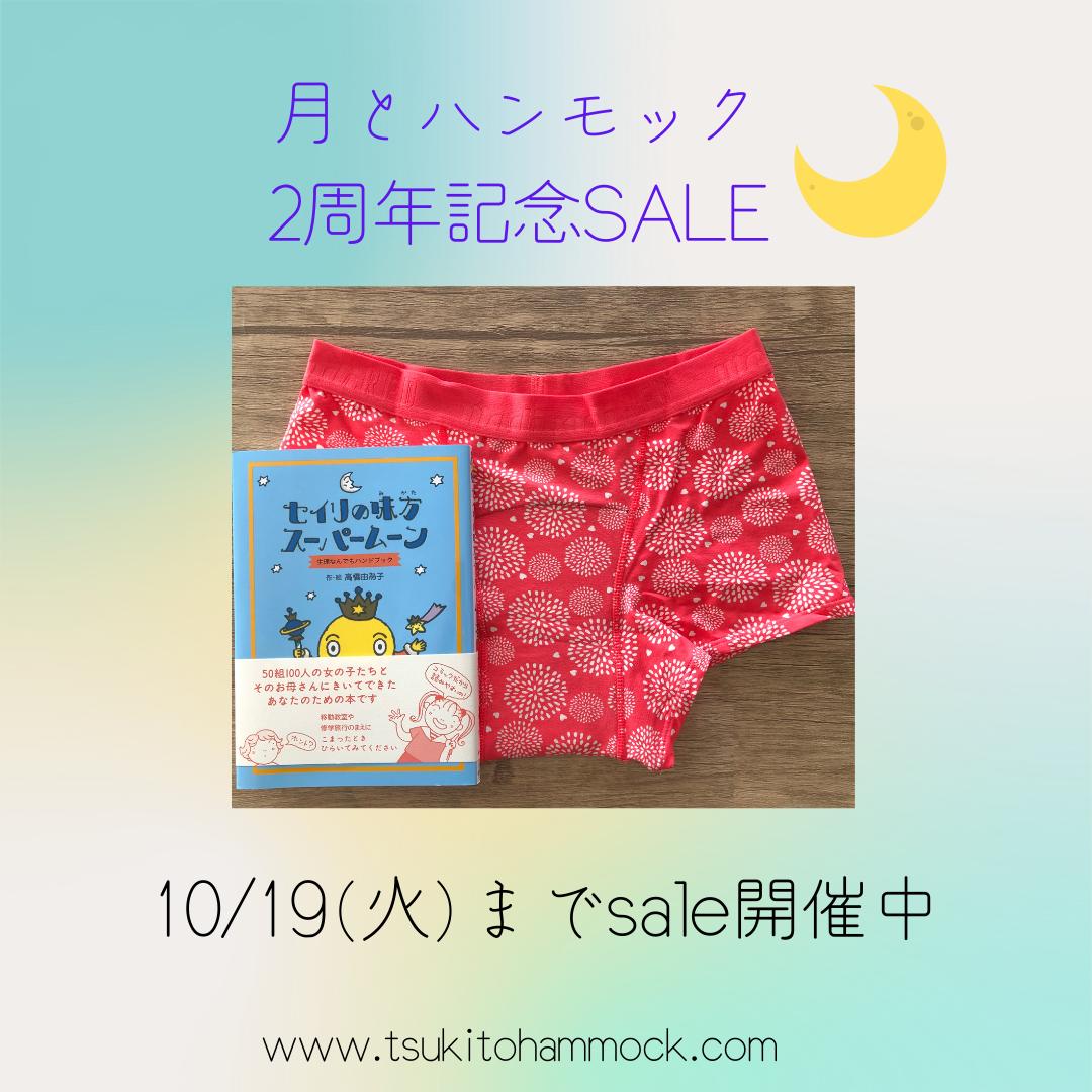 f:id:tsukitohammock:20211015114232p:plain