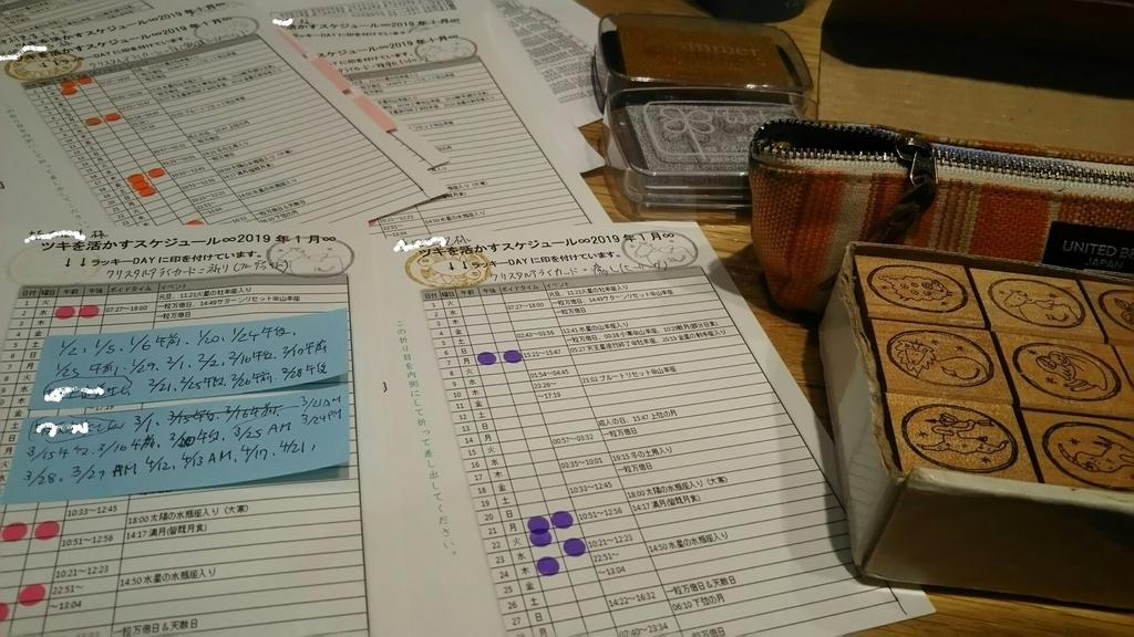 f:id:tsukiwoikasu:20181209235153j:plain