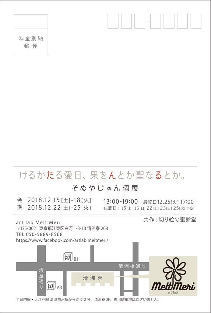 f:id:tsukiwoikasu:20181217222833j:plain