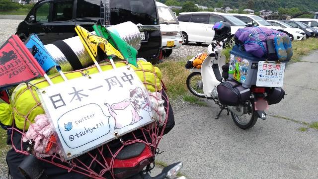 f:id:tsukiya21:20190711192416j:image