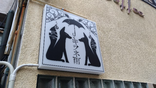f:id:tsukiya21:20190714160126j:image