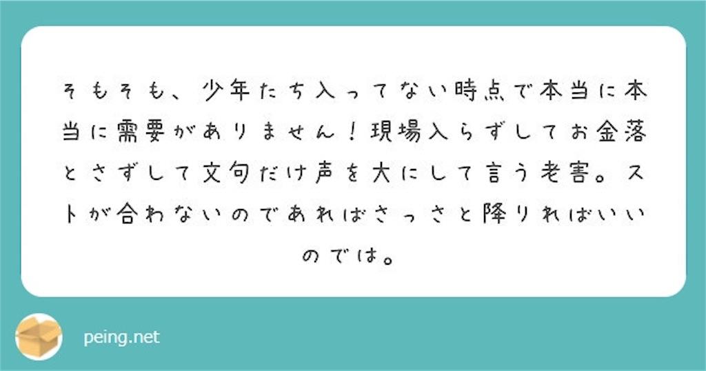 f:id:tsukko10:20191008083808j:image
