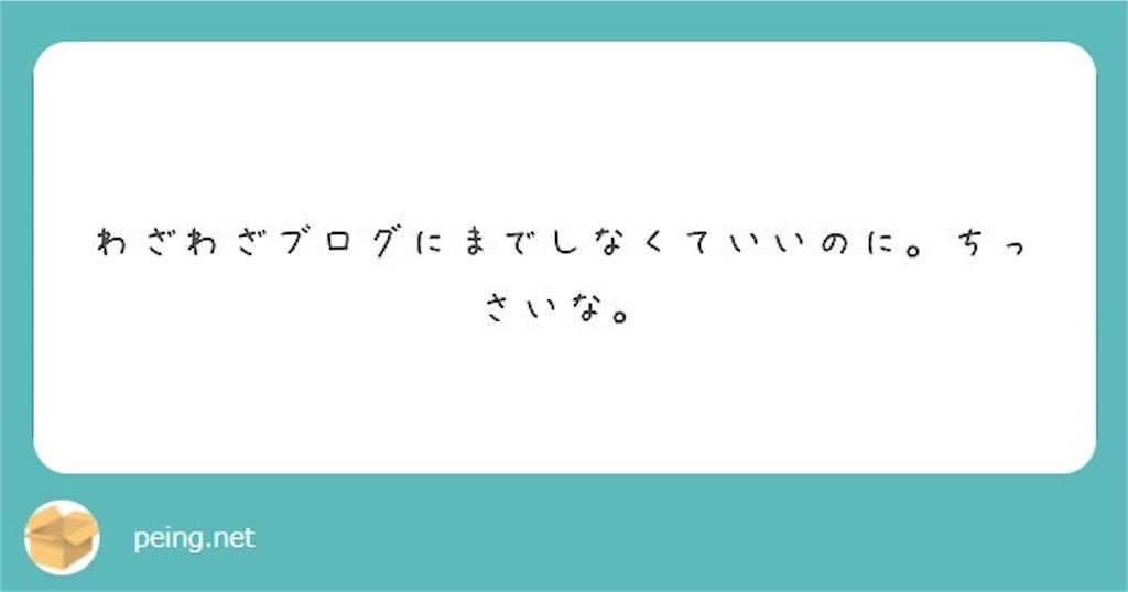 f:id:tsukko10:20191008083818j:image