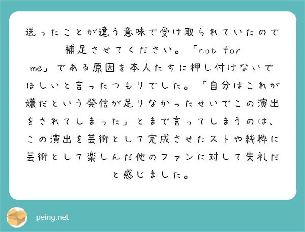 f:id:tsukko10:20191008084114j:image