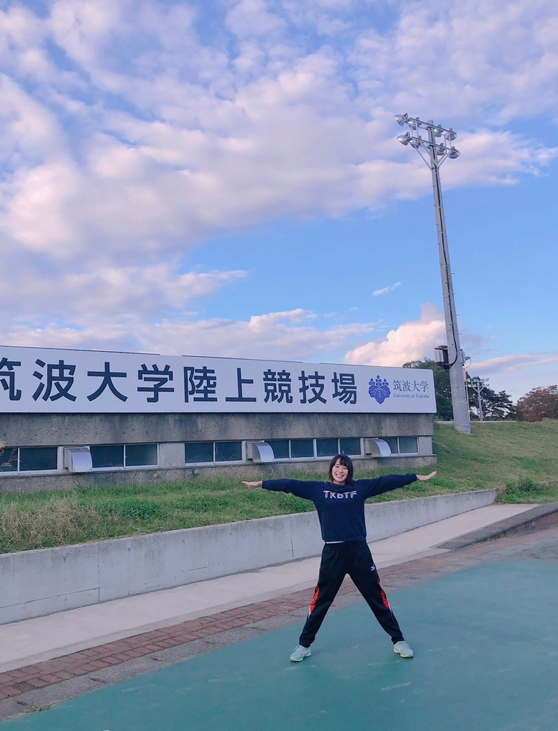 f:id:tsukuba2018:20181025093605j:plain
