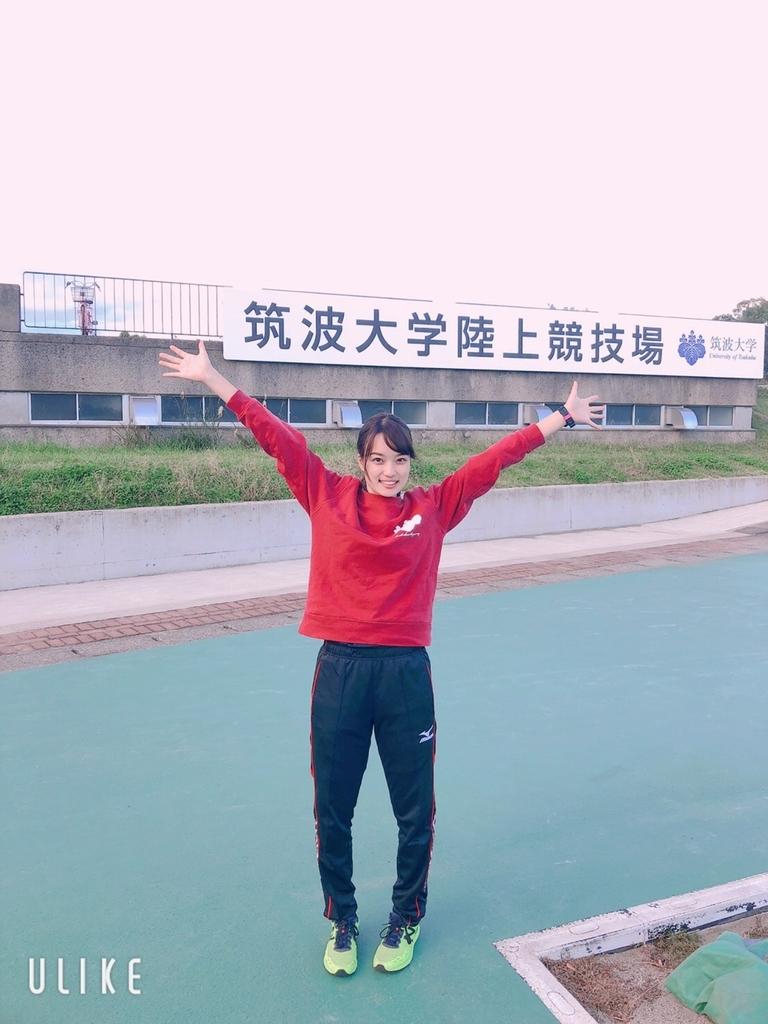 f:id:tsukuba2018:20181025093739j:plain