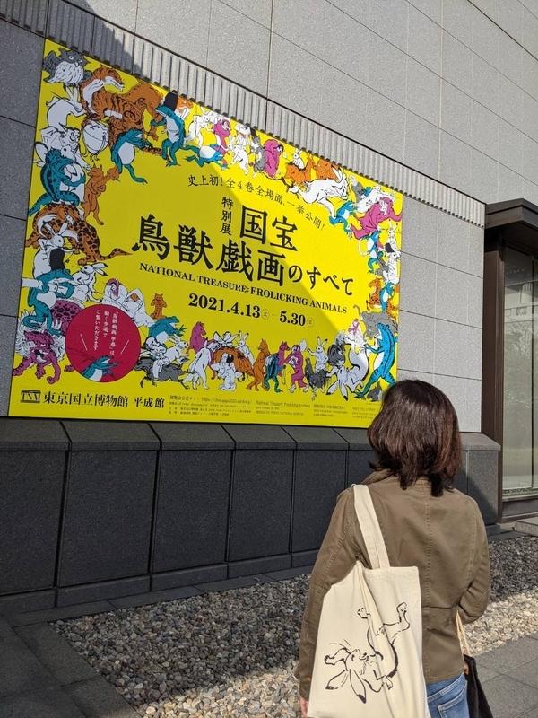 f:id:tsukubanese:20210417143734j:plain
