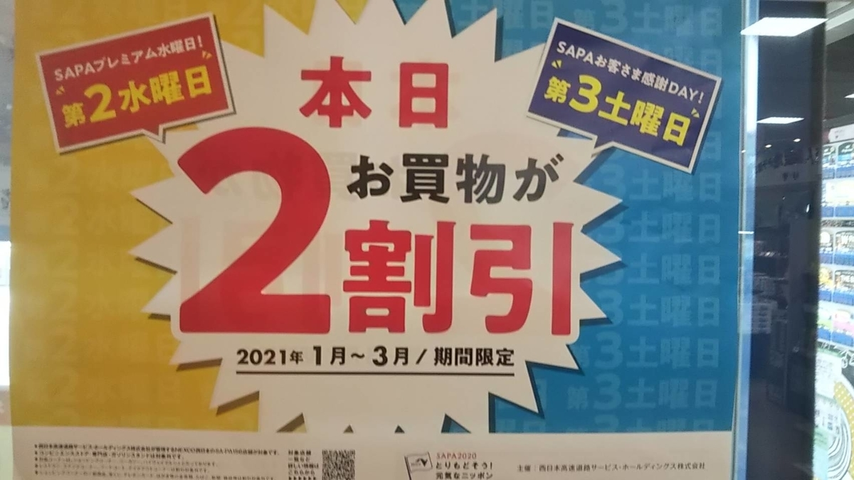 f:id:tsukumiitan:20210120104410j:plain