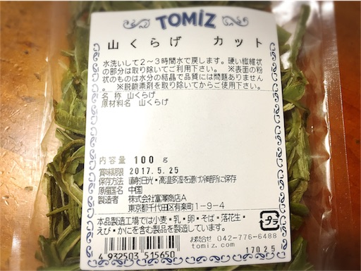 f:id:tsukumo235191:20170209194501j:image