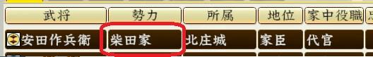 柴田三羽烏を目指す!?