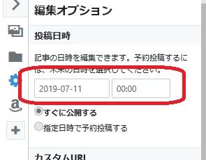 編集オプションバー1