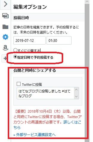投稿日時に未来日を設定!