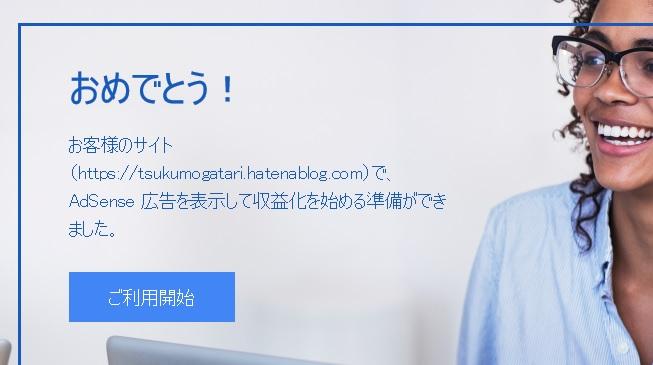 f:id:tsukumoshigemura:20190807190736j:plain