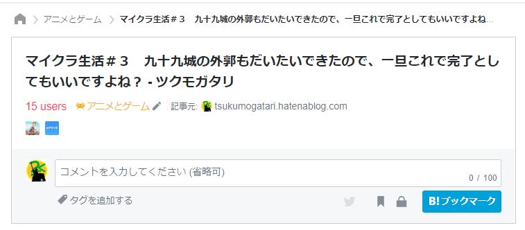 f:id:tsukumoshigemura:20191107140253p:plain