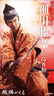 NHK「麒麟がくる」公式サイトより キャストビジュアル 細川藤孝