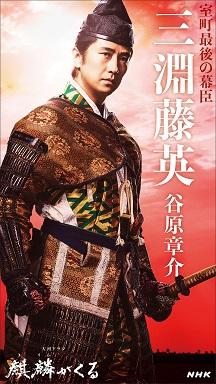 NHK「麒麟がくる」公式サイトより キャストビジュアル 三淵藤英