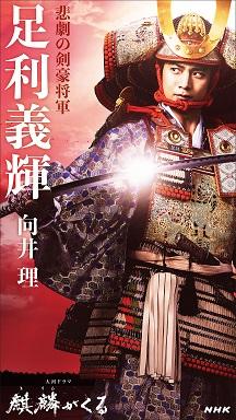 NHK「麒麟がくる」公式サイトより キャストビジュアル 足利義輝