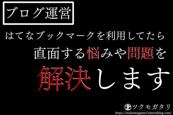 f:id:tsukumoshigemura:20191228134414p:plain