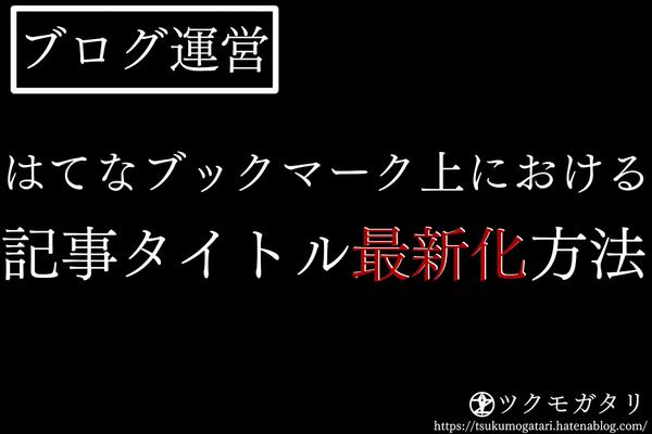 f:id:tsukumoshigemura:20191228134710p:plain