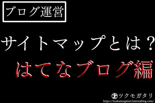 f:id:tsukumoshigemura:20191228135500p:plain