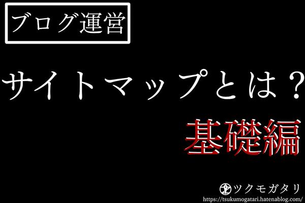 f:id:tsukumoshigemura:20191228135524p:plain