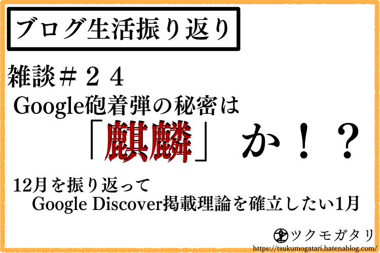 f:id:tsukumoshigemura:20200105203316p:plain