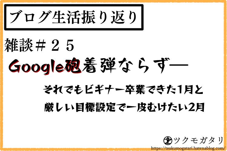f:id:tsukumoshigemura:20200201193953p:plain