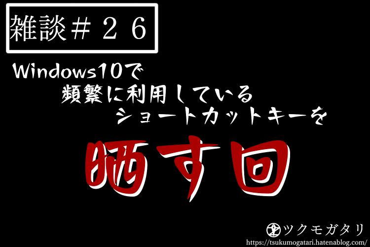 f:id:tsukumoshigemura:20200202184523p:plain