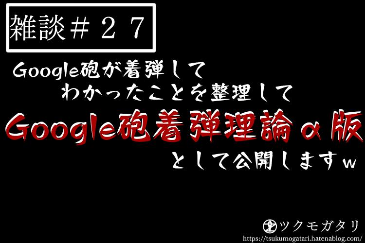 f:id:tsukumoshigemura:20200203195446p:plain