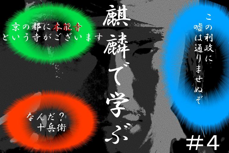 「麒麟がくる」第4話は本能寺というクライマックスへ向けてのメッセージが沢山!?