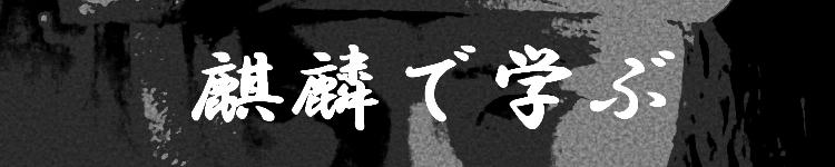NHK大河ドラマ「麒麟がくる」から学びを得る「麒麟で学ぶ」シリーズ