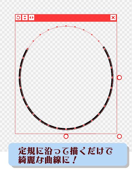 円定規で綺麗な曲線を描く