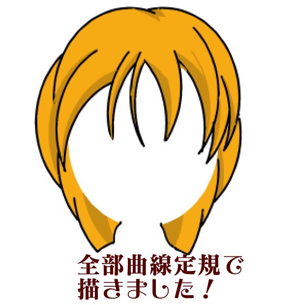 曲線定規のみで描いた髪型パーツ