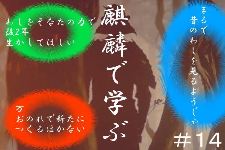 「麒麟がくる」第14話は織田信長や斎藤高政といった若者たちによる新しき時代が始まる予感の回