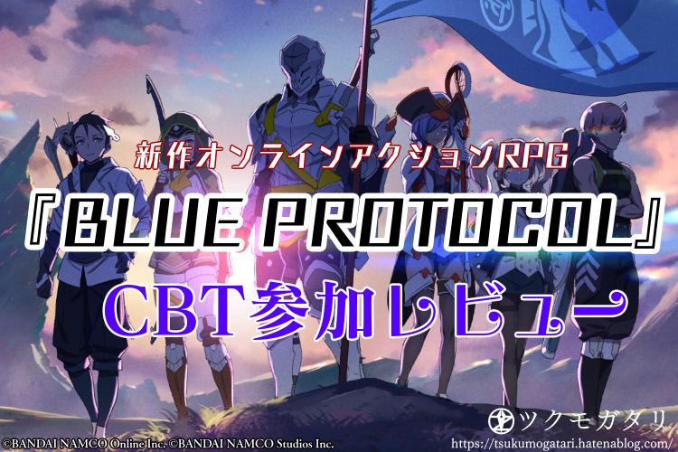 『BLUE PROTOCOL(ブループロトコル)』のCBT参加レビュー 期待度は高め!