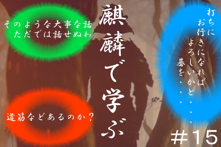 「麒麟がくる」第15話は尾張も美濃も暗殺三昧、そして怒れる斎藤道三の回